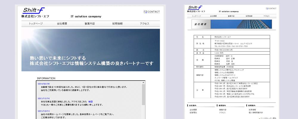 リニューアル前のホームページ