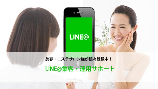 美容・エステサロン向けLINE@運用サービスのページ