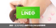 美容・エステサロンのLINE@活用事例