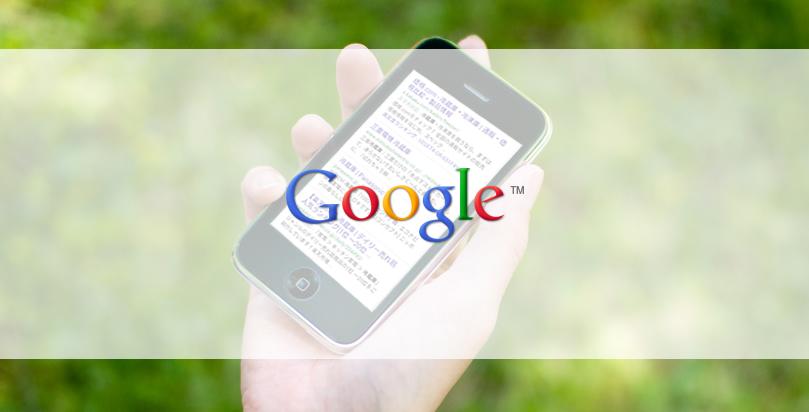 Googleモバイルフレンドリー