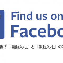 facebook広告検証