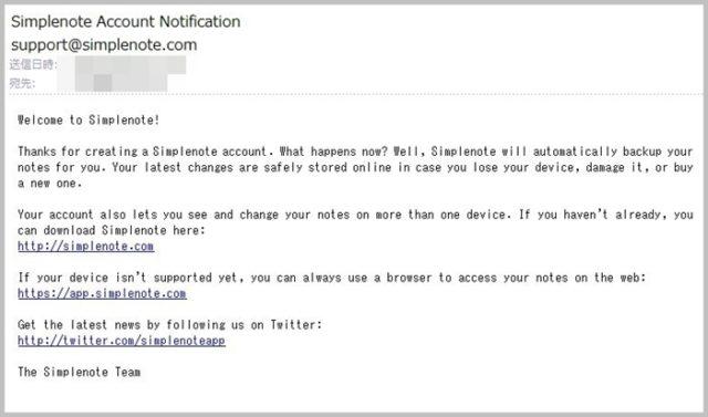 Simlenoteメール