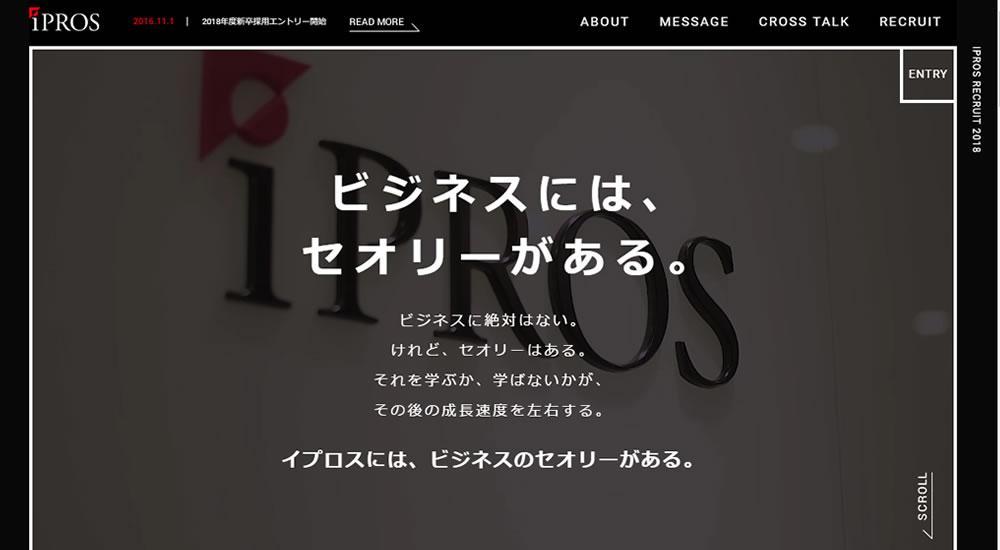 イプロス採用ホームページ