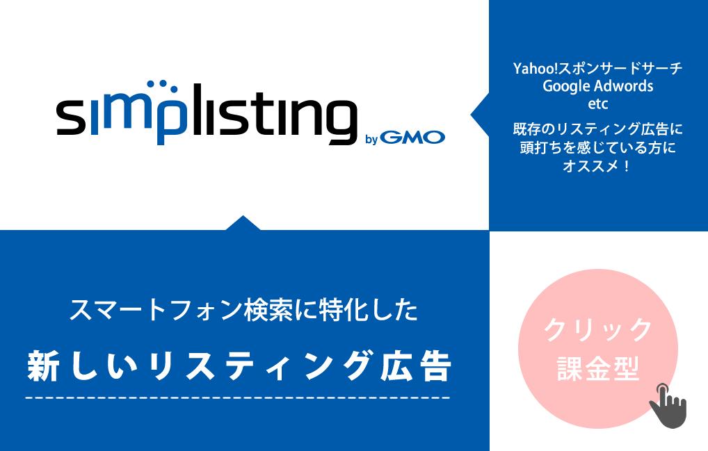 新しいリスティング広告Simplisting