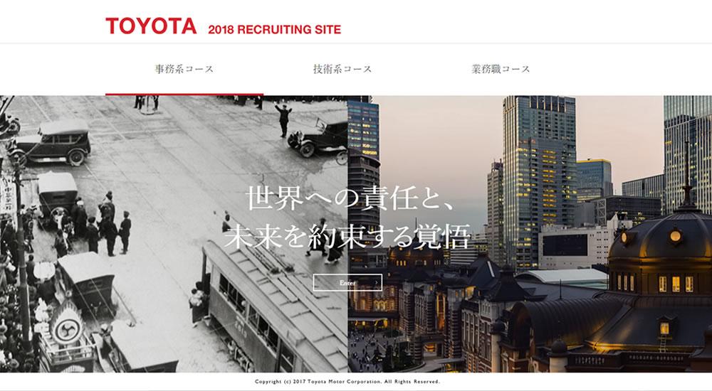 トヨタ自動車の採用ホームページ