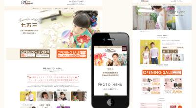 青森県のフォトスタジオの新規ホームページ制作