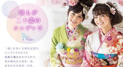 栃木県の振袖ホームページ制作
