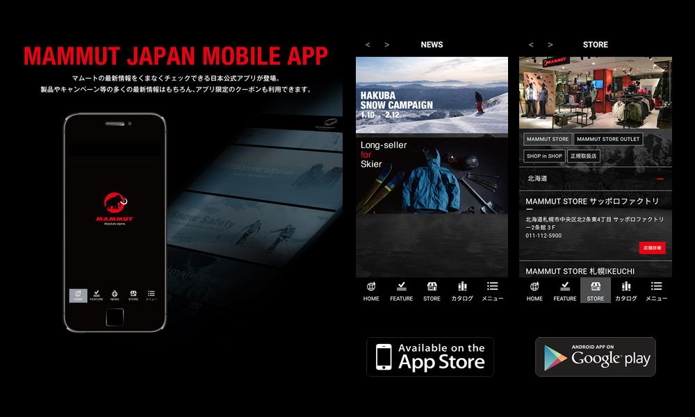 アウトドアブランド公式アプリ開発