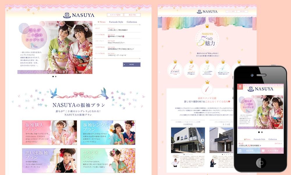 栃木県の振袖専門店のホームページ