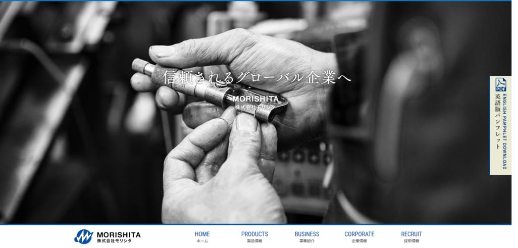 ネジ製造ホームページ