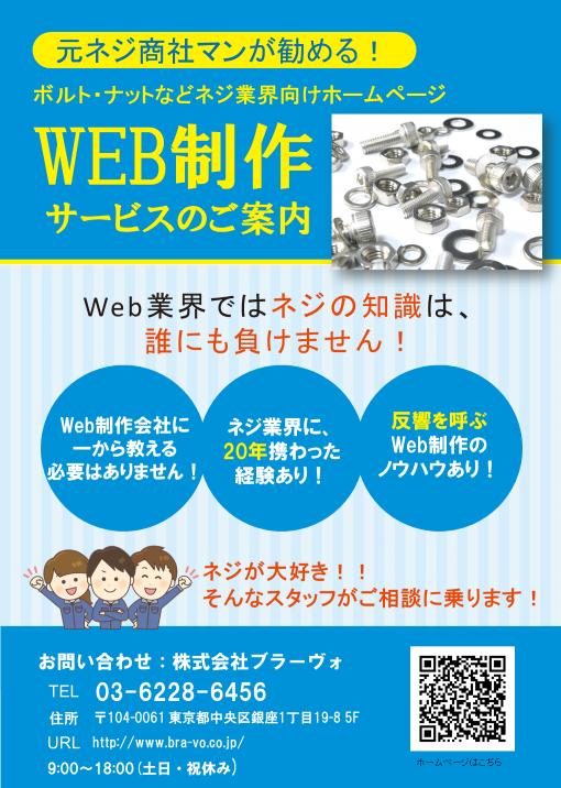 ねじ業者向けWEB表