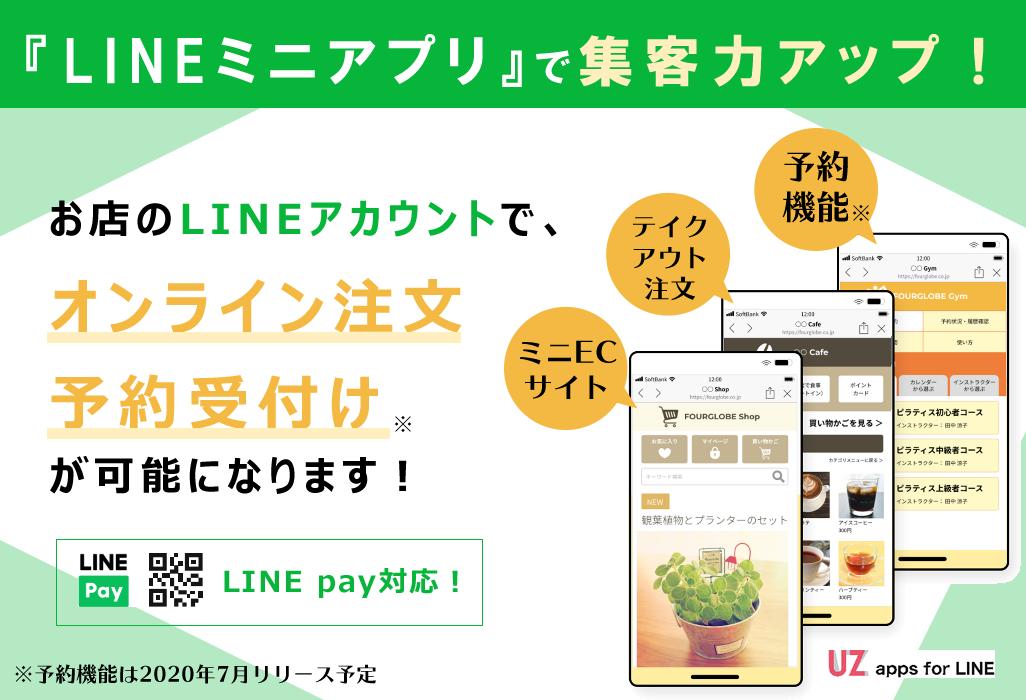 LINEミニアプリでECサイト・テイクアウト注文を受付が可能