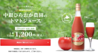トマトジュースのインターネット販売のためのLP