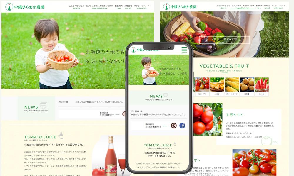 農園のホームページ制作