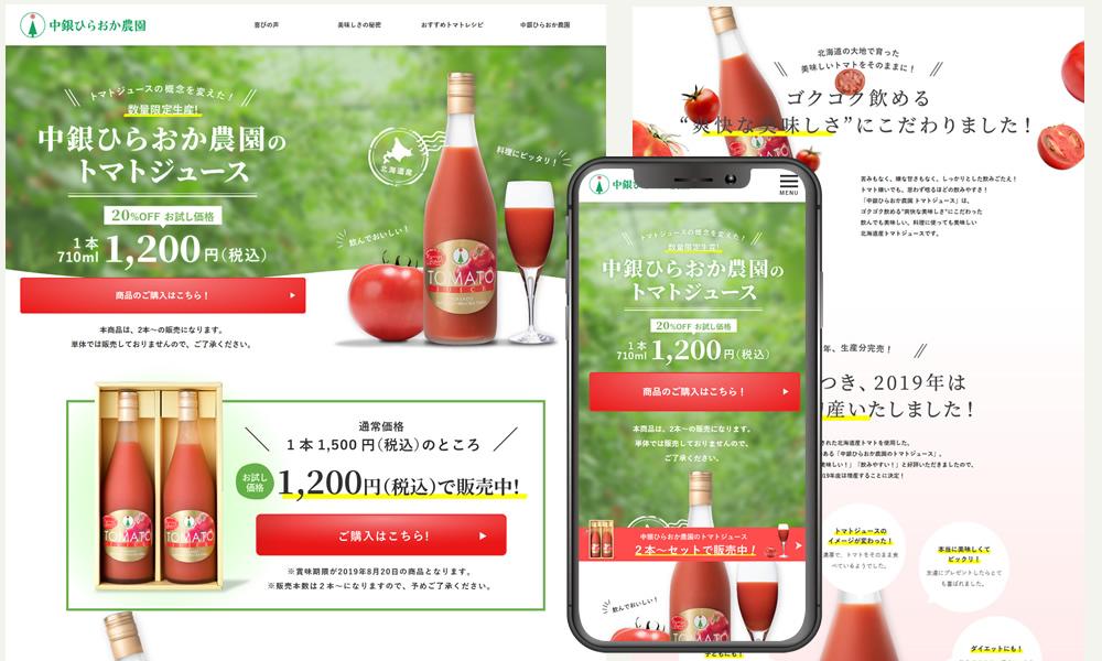 トマトジュースの通販LP