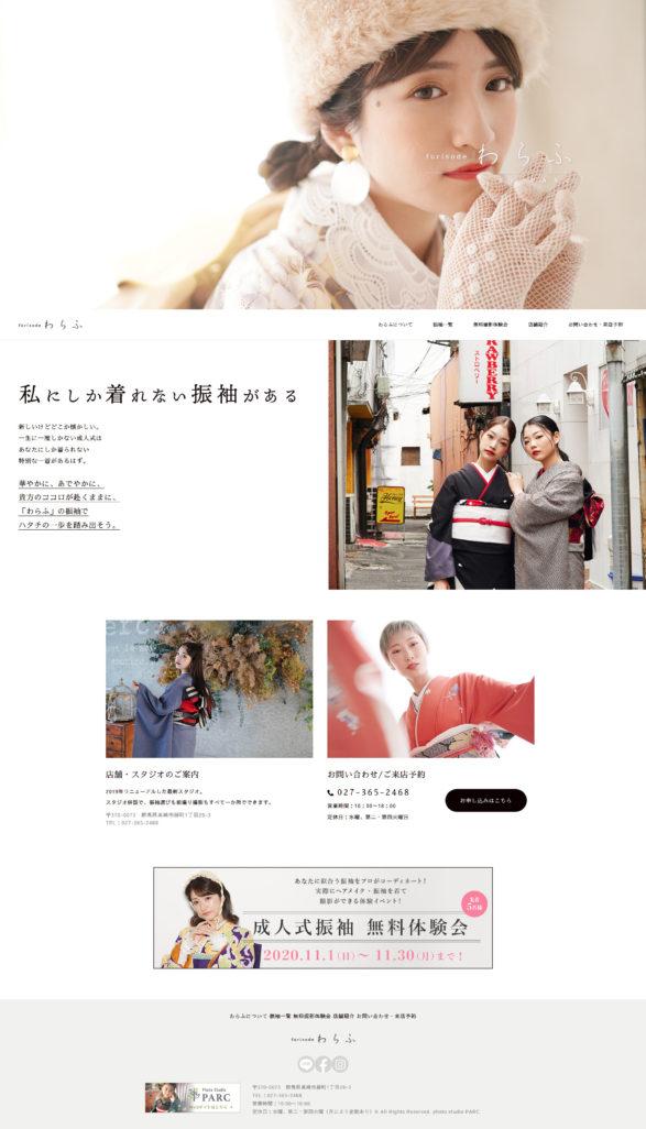 振袖ブランドの公式サイト