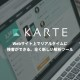 ウェブ接客プラットホーム「KARTE」は、通販事業者のための新しい解析ツールになり得るのか?
